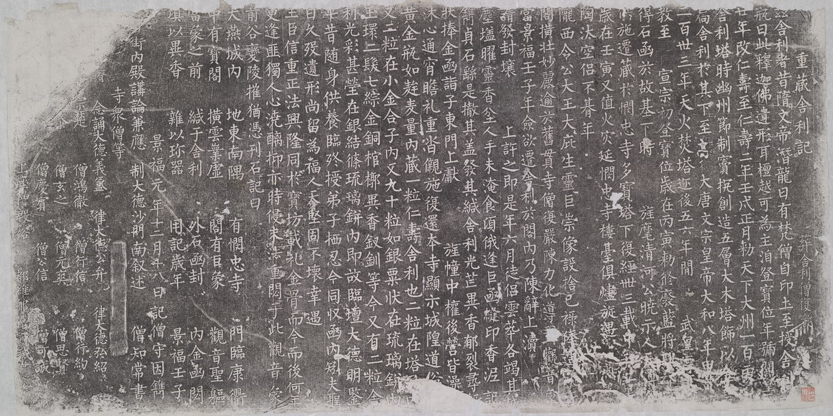 Record of Restoring the Buddha Relic at Minzhong Temple