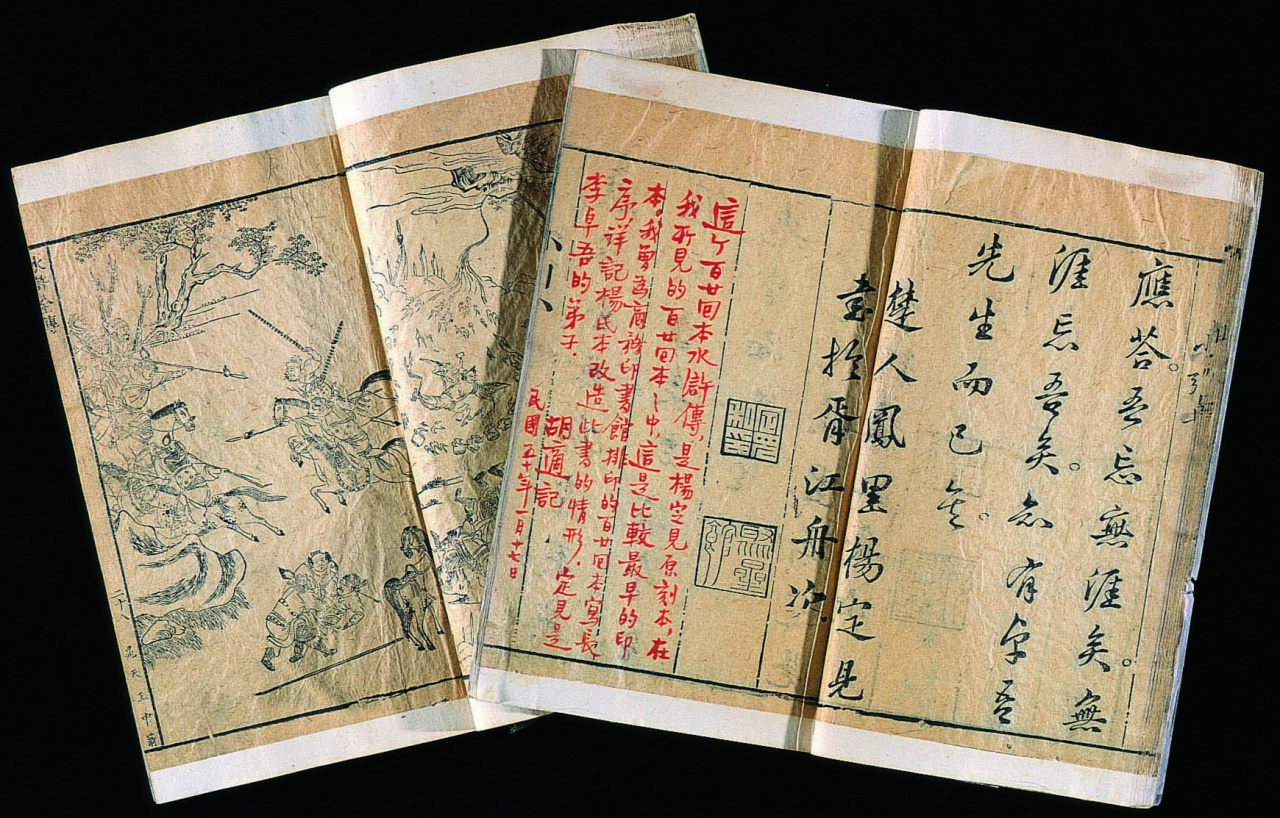 Shui-hu ssu-chuan ch'an-shu with Notes in Red Ink by Hu Shih