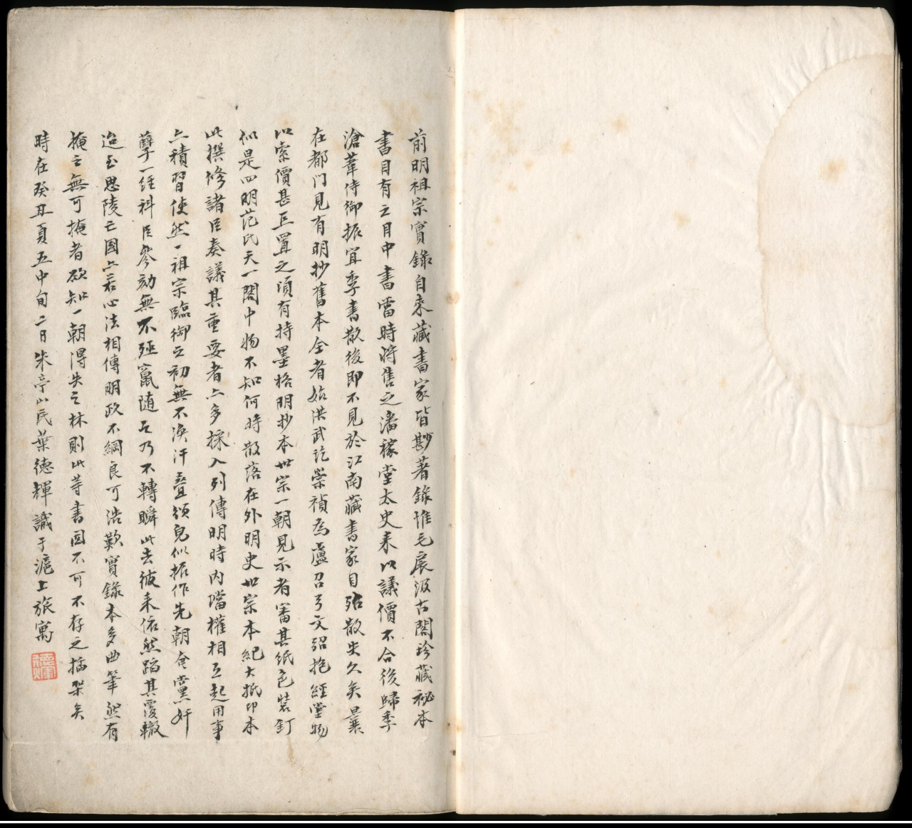 The Veritable Records of Ming Emperor Shizong with Handwritten Preface by Ye Dehui