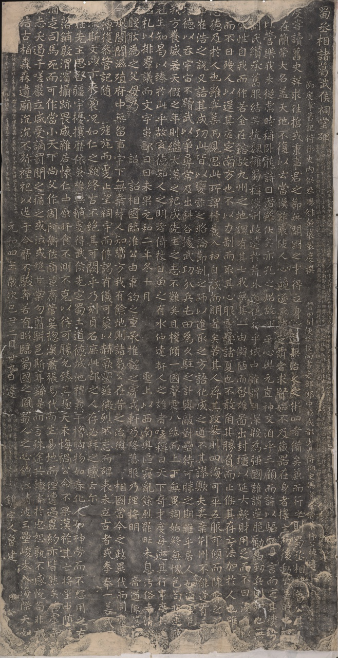 (Tang Stele at the Temple of Shu Chancellor Zhuge Marquis of Mu