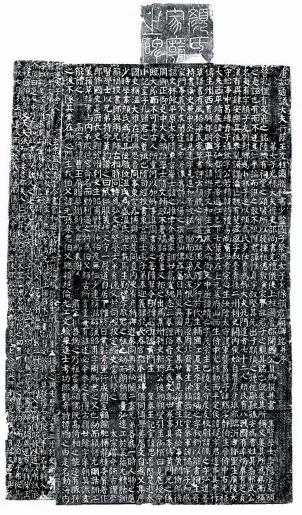 The Ancestral Temple Stele of the Yen Clan