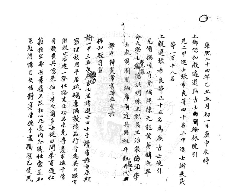 Chinese language Version of the K'ang-hsi Emperor's Imperial Diaries