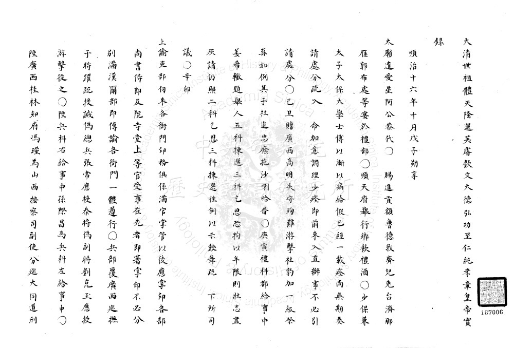 Chinese language Version of the Veritable Records of the Shun-chih Emperor (1659)