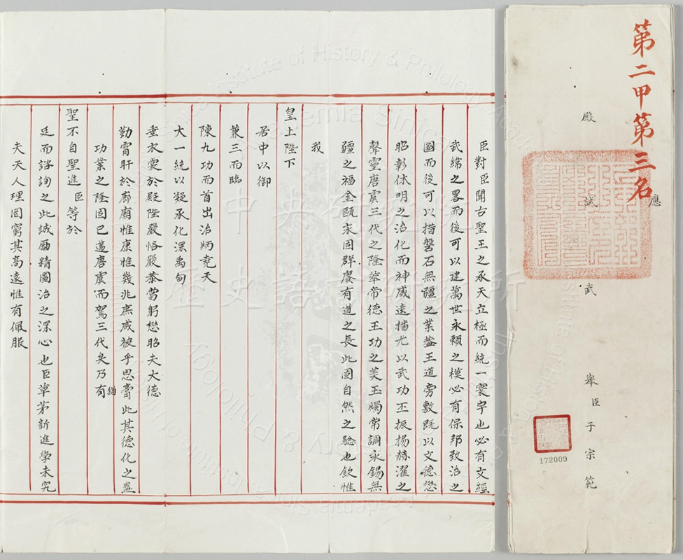 The Palace Examination Papers Yu Tsung-fan, 3rd Rank in the Second Category, 1775