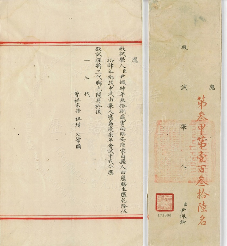 The Palace Examination Papers 