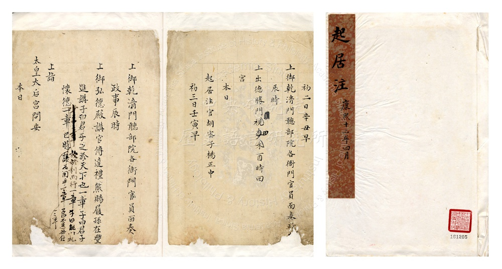 The Chinese language Version of Imperial Diaries