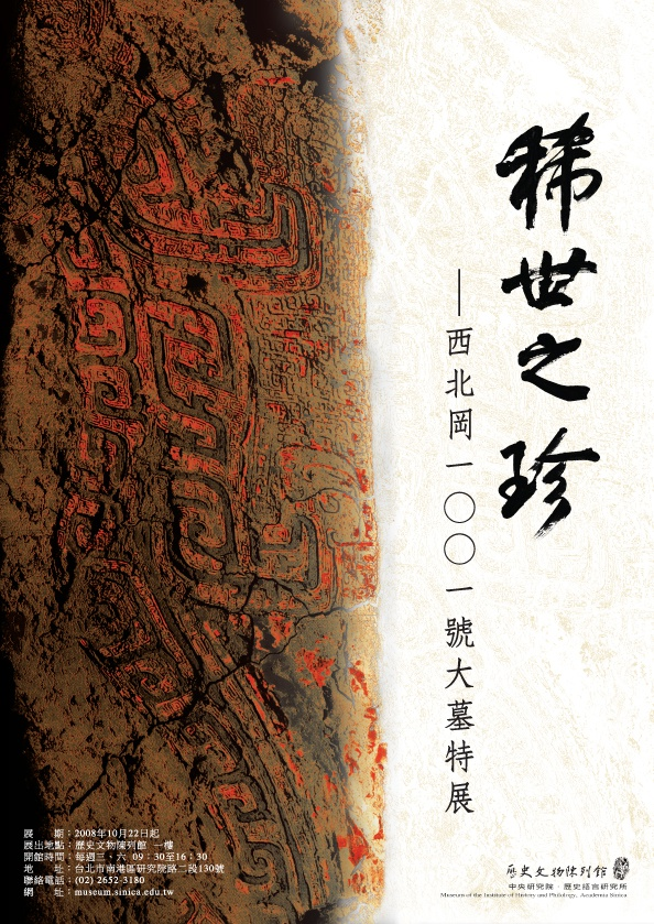 Xibeigang Tomb M1001 - Special Exhibition for the 80th Anniversary of the Anyang Excavation Project