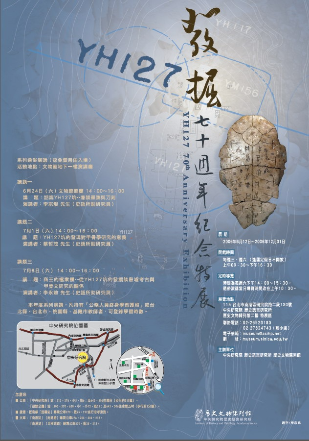 The Hidden Messages from the Ancient Chinese Civilization - Oracle Bone Inscriptions