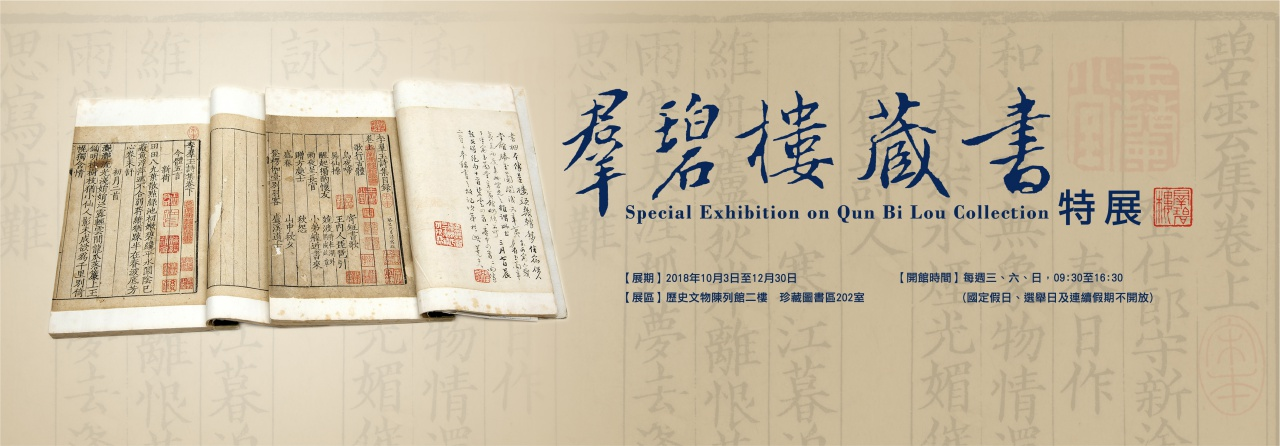 Special Exhibition on Qun Bi Lou Collection