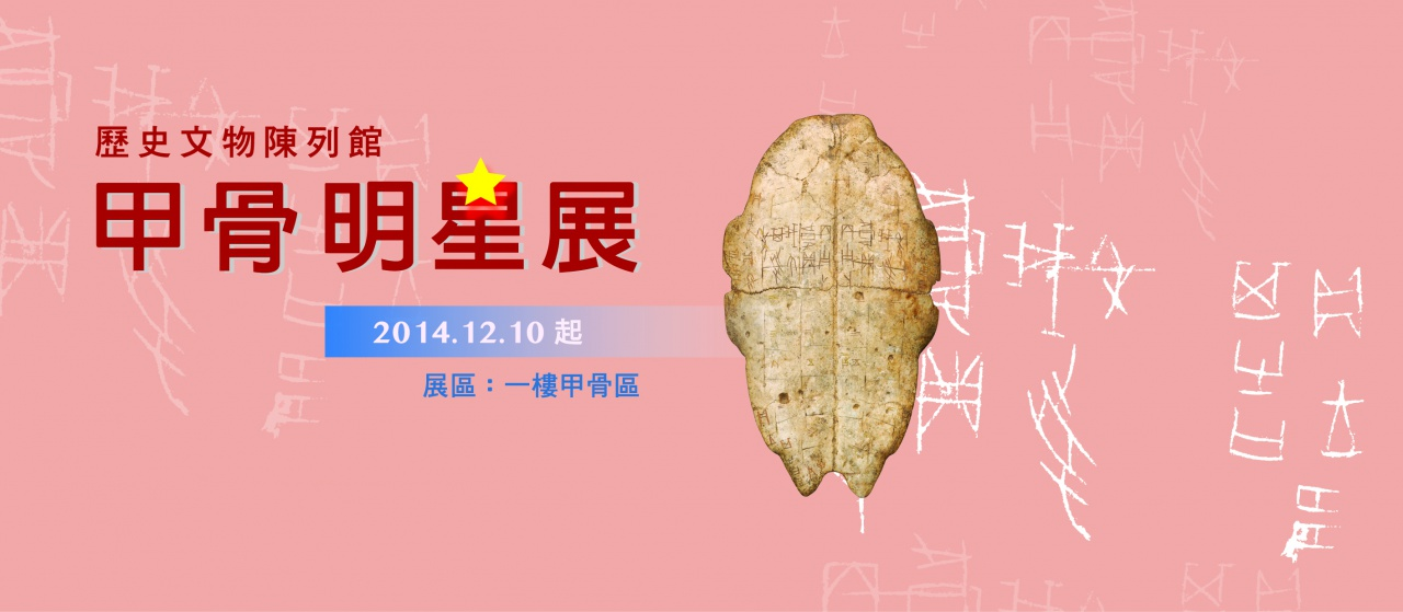 Our Superstars-- Special Exhibition of Oracle Bones