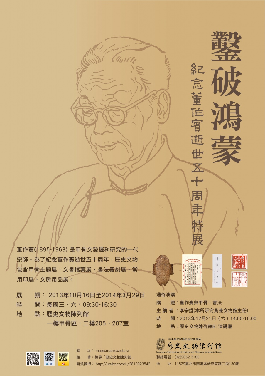 Discovery - Special Exhibition to Commemorate the 50th Anniversary of Tung  Tso-pin's Passing