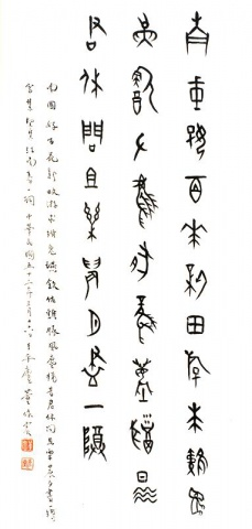 3.Friendship and Calligraphy—Tung Tso-pin's Oracle Bone Script Artistry