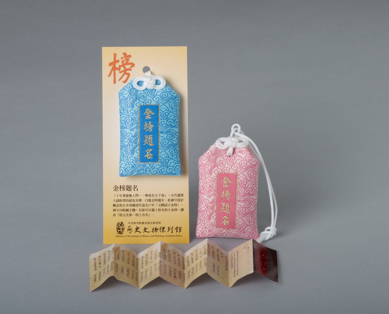 """Lucky Charm for Examination"" Omamori(Blue and Pink)"