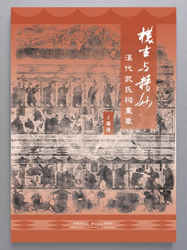 "Archaic and Masterful - Rubbings of the Han Dynasty ""Wu Family Shrines"" Stone Relief"